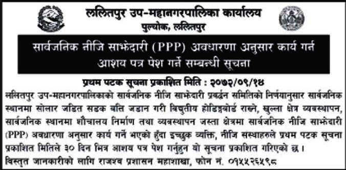 PPP EoI Notice 2072