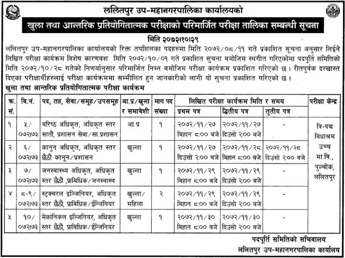 revised exam schedule notice 2072.10.29
