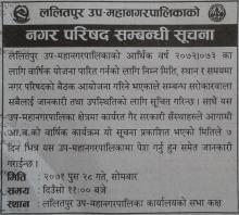 Municipal Council notice